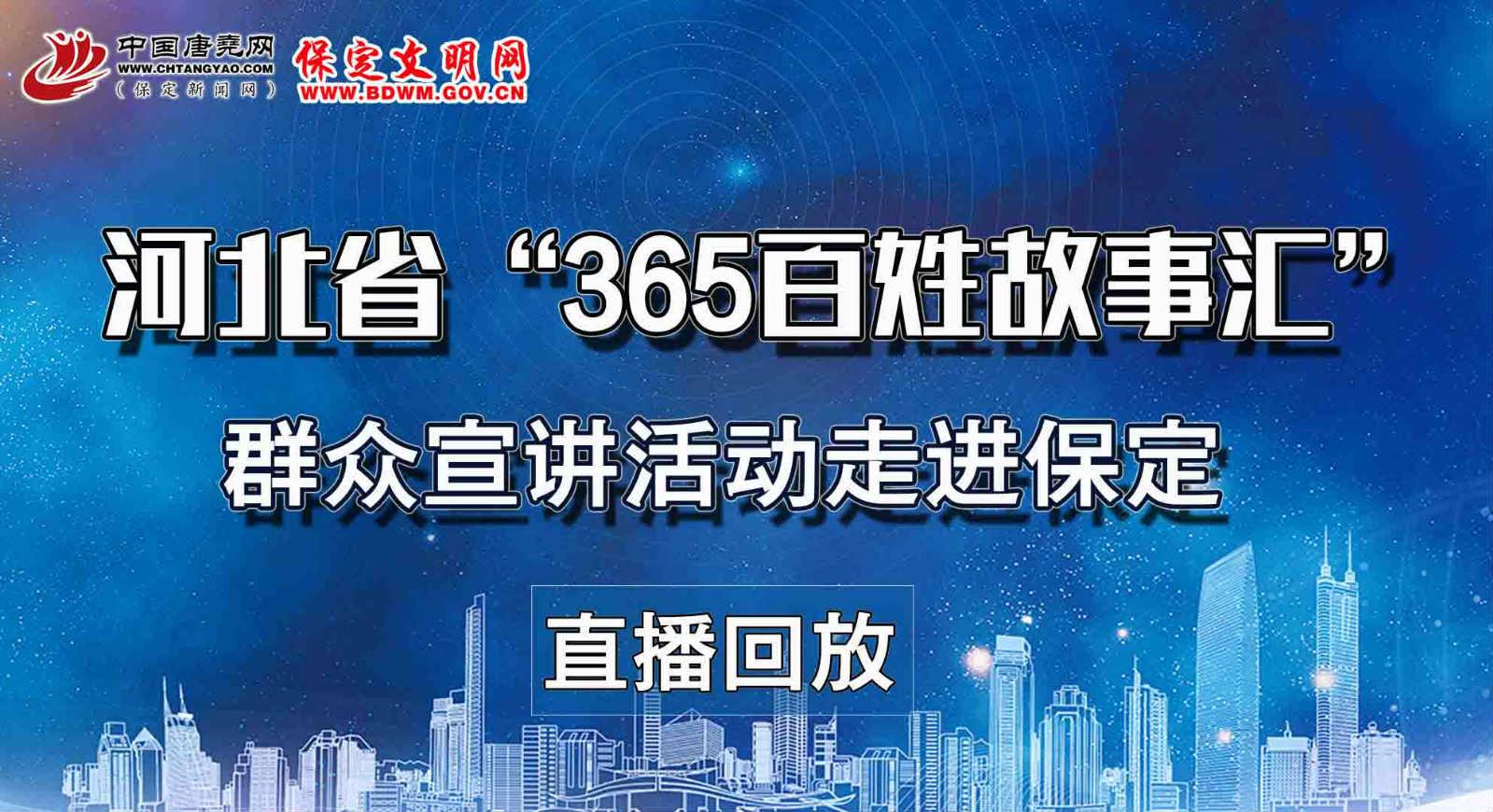 """【直播回放】河北省""""365百姓故事會""""群眾宣講活動走進保定"""
