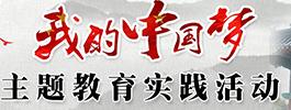 """""""我的中国梦""""主题教育实践活动"""