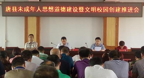 唐县未成年人思想道德建设暨文明校园创建推进会召开
