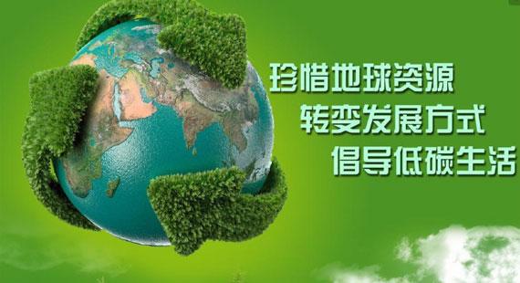 珍惜地球资源 转变发展方式 倡导低碳生活