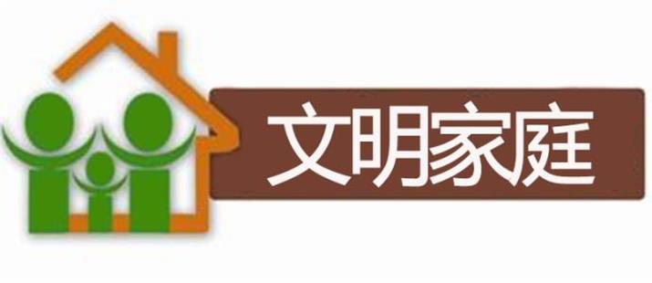 安国市文明家庭评选标准和评选办法