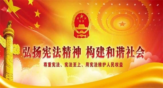 弘扬宪法精神 构建和谐社会