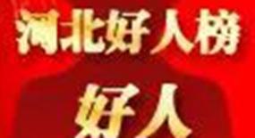 """【直播】9月""""河北好人榜""""发布仪式暨道德模范与身边好人(衡水·阜城)现场交流活动"""