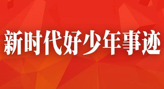 【新时代好少年】李昊谦:至真至纯天性,向善向美品行
