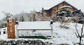 保定涞源白石山迎来入秋第一场雪
