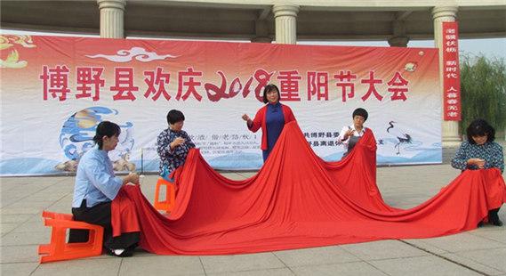 """博野举办庆祝""""我们的节日•重阳节""""系列活动"""