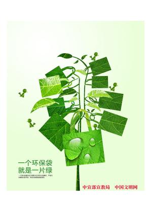 一个环保袋就是一片绿