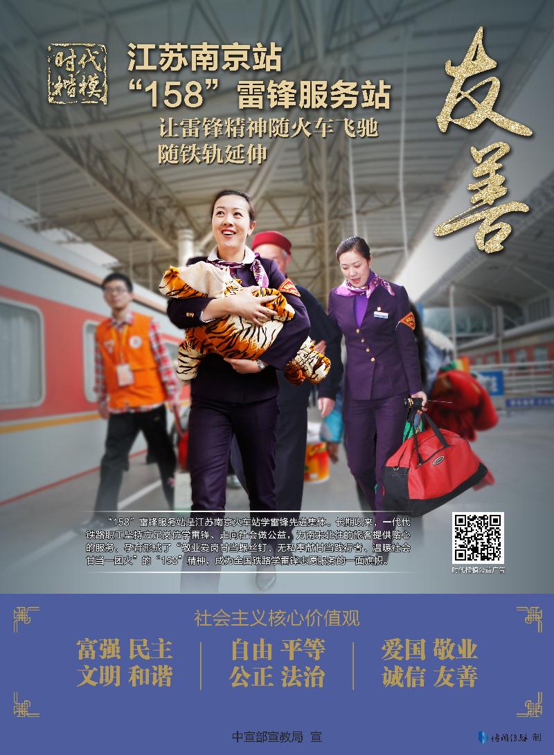 """江苏南京站""""158""""雷锋服务站"""