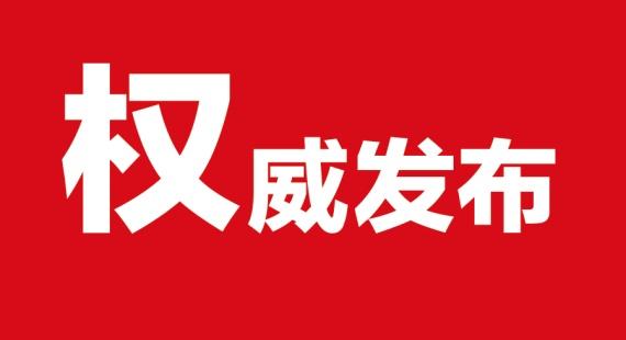 省委书记、省人大常委会主任王东峰到安国等地调研检查