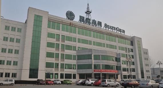 国网河北省电力公司高碑店市供电分公司