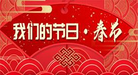 我们的节日・春节