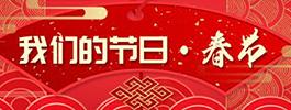 我们的节日 · 春节