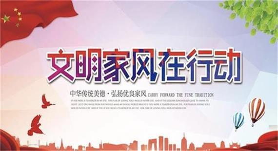 安国市第三届文明家庭候选家庭公示