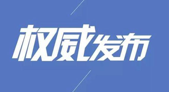 河北省委宣傳部省文明辦發出通知要求:組織開展2019年傳統節日文化活動