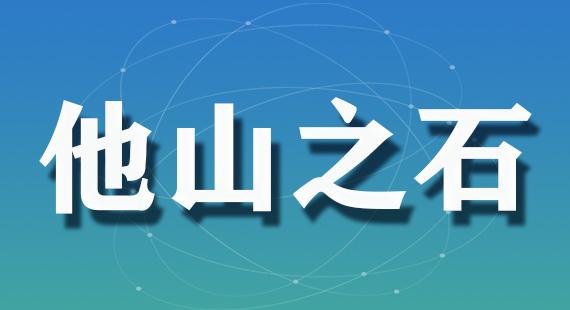 """""""四德工程""""的淄川样本"""