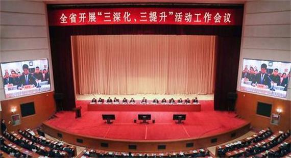 """节后上班第一天,安国市组织收看全省开展""""三深化、三提升""""活动工作会议"""