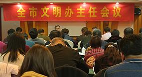 保定市召開文明辦主任會議:增強工作的責任感、使命感、榮譽感