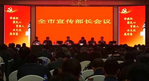 保定市宣傳部長會議召開 聶瑞平作出批示