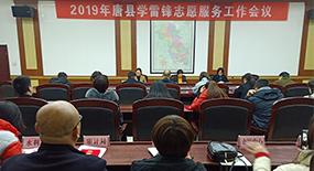 唐县表彰50个学雷锋志愿服务典型 对全县志愿服务工作进行安排部署