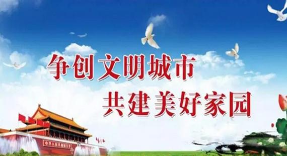 2019唐县文明县城创建工作抓得早