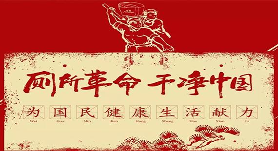 """天津南开区:打造""""一厕一景"""""""