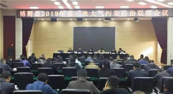 博野县组织召开2019年第三次大气污染防治联席会议