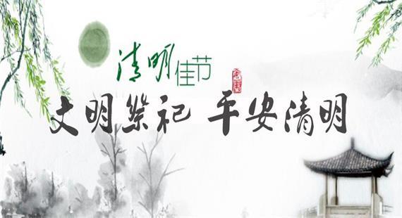 文明祭祀·绿色清明倡议书