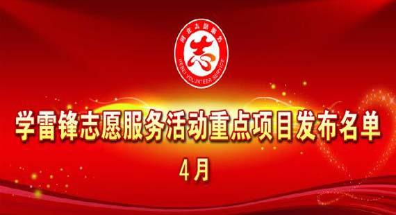 河北省文明办发布2019年4月志愿服务项目