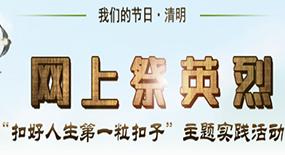 我们的下载河北11选五中奖助手节日・清明 网上祭英烈