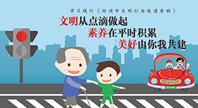 《天津市文明行为促进条例》亮点与适用