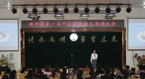 """""""世界读书日""""顺平县举办主题活动 诵读经典 传承文化!"""