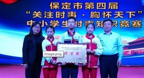 徐水区代表队在保定市第四届中小学生时事知识竞赛中再创新高
