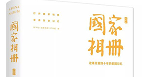 """""""2018年度中國好書""""揭曉 32種圖書入選"""