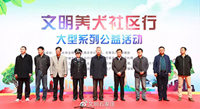 """石家庄市2019城市文明大行动——""""文明养犬社区行""""公益活动启动"""