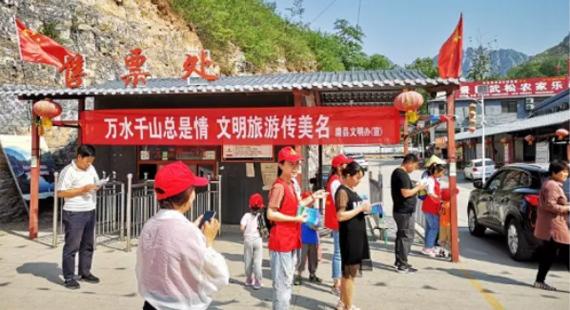 唐县志愿者走进全胜峡 开展文明旅游宣传活动