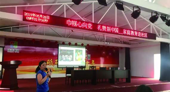 唐县妇联开展家庭教育进社区公益讲座