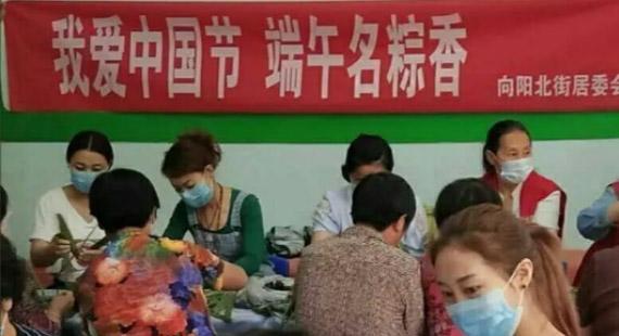 """唐县举办""""我爱中国节 端午名棕香""""包粽子活动"""