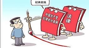 """""""全国优秀县委书记""""被查 纪法面前不存在功过相抵"""