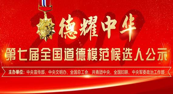 德耀中華——第七屆全國道德模范候選人公示
