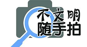 """小廣告滿墻""""飛"""" 文化墻變成""""大花臉"""""""