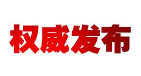 """涞水县第二届""""十大道德模范""""评选活动实施方案"""