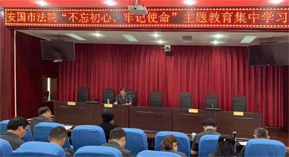 """安国法院召开""""不忘初心、牢记使命""""主题教育集中学习会议"""