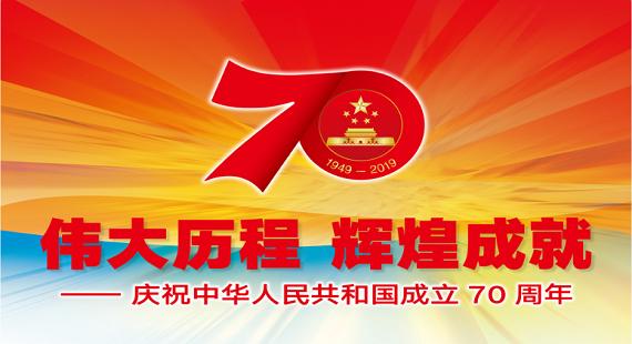 慶祝中華人民共和國成立70周年