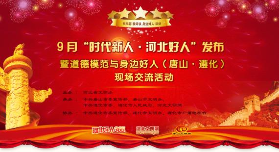 """9月""""时代新人•河北好人""""发布活动在唐山遵化举行 石炳启等30人(含群体)入选"""