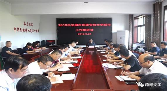 安国市召开省级文明城市创建工作推进会