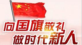 """快來參加!""""向國旗敬禮 做時代新人""""網絡文明傳播活動開始啦!"""