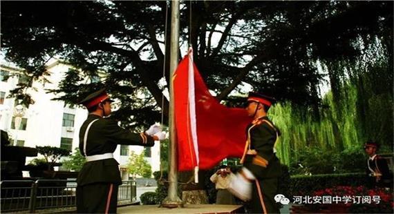 【向国旗敬礼】河北安国中学隆重举行升旗仪式