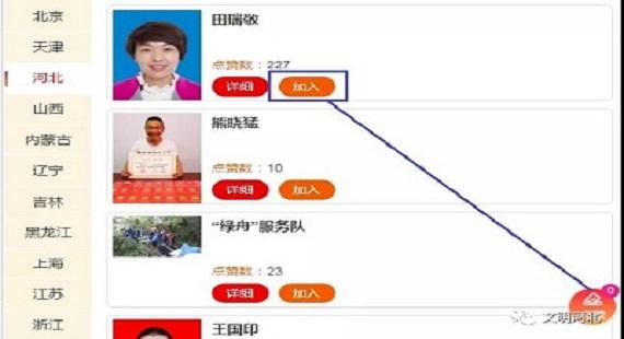 """@所有人,10月""""中国好人榜""""候选人点赞评议开始 ,请为河北候选人点赞!"""