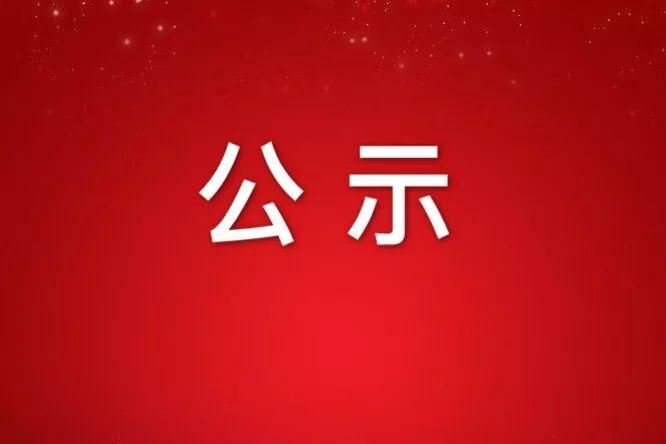 """2019年度""""蠡县好人""""评选公示"""
