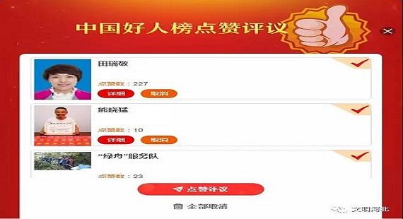 """""""中国好人榜""""10月点赞评议进行中 ,请为河北的他们点赞!"""